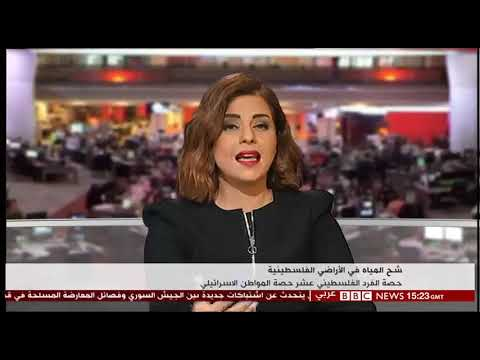 Water crisis in Palestine Special Coverage By BBC Reporter Samah Hamdan