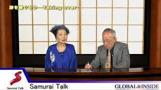 20180316放送分ご案内 〔Samurai Talk〕<part1> 井伊 主吉(きみよ) ...