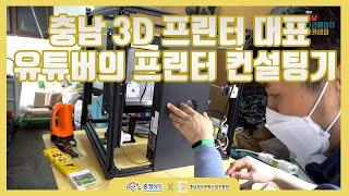 충남 3D 프린터 대표…