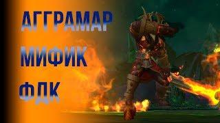 Пылающий трон  мифик: Агррамар (World of Warcraft) Фрост дк (Рыцарь смерти лед) wow legion 7.3.5