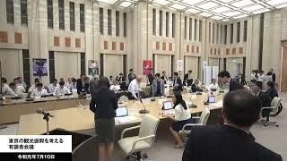 東京の観光振興を考える有識者会議