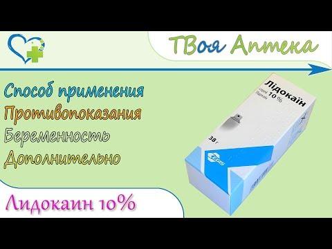 Лидокаин 10% спрей (lidocainе) показания, описание, отзывы