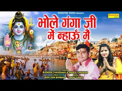 भोले-गंगा-जी-में-नहाऊँ-मैं-|-bijender-chaudhary-&-mamta-chauhan-|-bhole-baba-ke-bhajan-2019