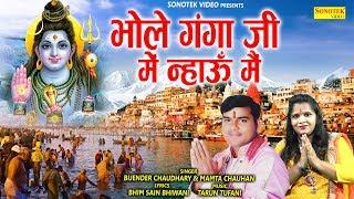 भोले गंगा जी में नहाऊँ मैं Bijender Chaudhary & Mamta Chauhan Bhole Baba Ke Bhajan 2019