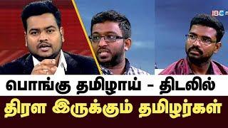 28th August Seithigalukku Appal – IBC Tamil Tv