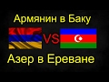 Армянин в баку VS азер в Ереване СОЦИАЛЬНЫЙ ЭКСПЕРИМЕНТ!!!