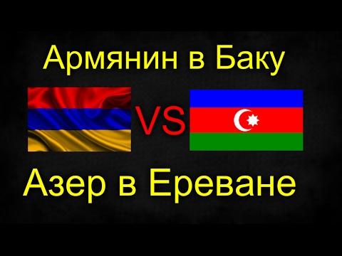 знакомство девушками азербайджане