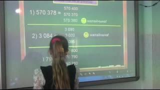 ролик округление чисел