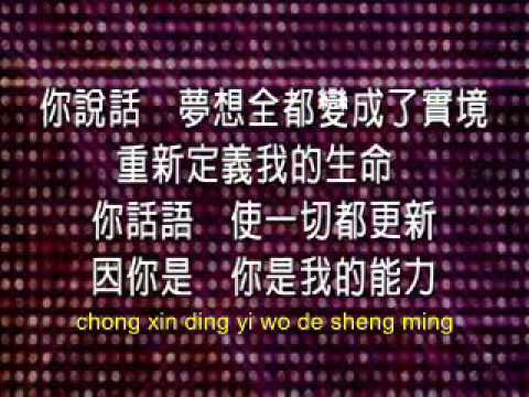 Energy - Joshua Band (Chinese with pinyin)