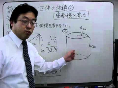 ... 体積①・角柱、円柱」 - YouTube : 体積の求め方 円柱 : すべての講義