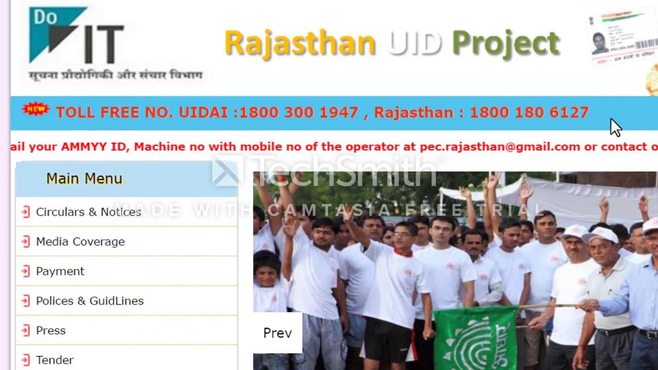 rajasthan check enrollment aadhaar card status online