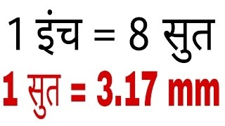 How many millimeter in 1inch ,How many Soot in 1inch,1 इंच = 8 सुत 1 सुत = 3 mm