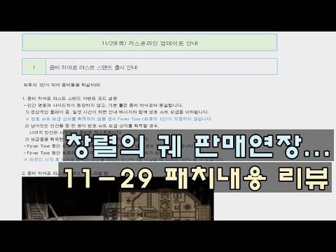 [CSO]카스온라인 신규 모드 출시!? 그리고... 궤 같은 거 판매 연장..ㅋㅋㅋ 11-29 패치내용 총정리
