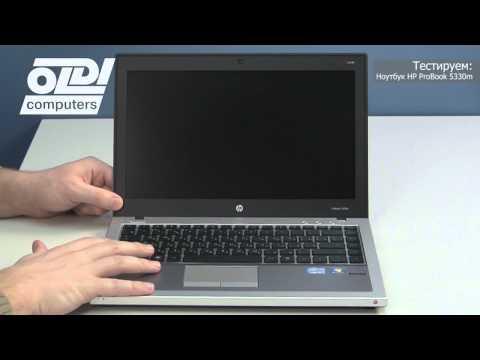Обзор-ноутбука-hp-probook-5330m