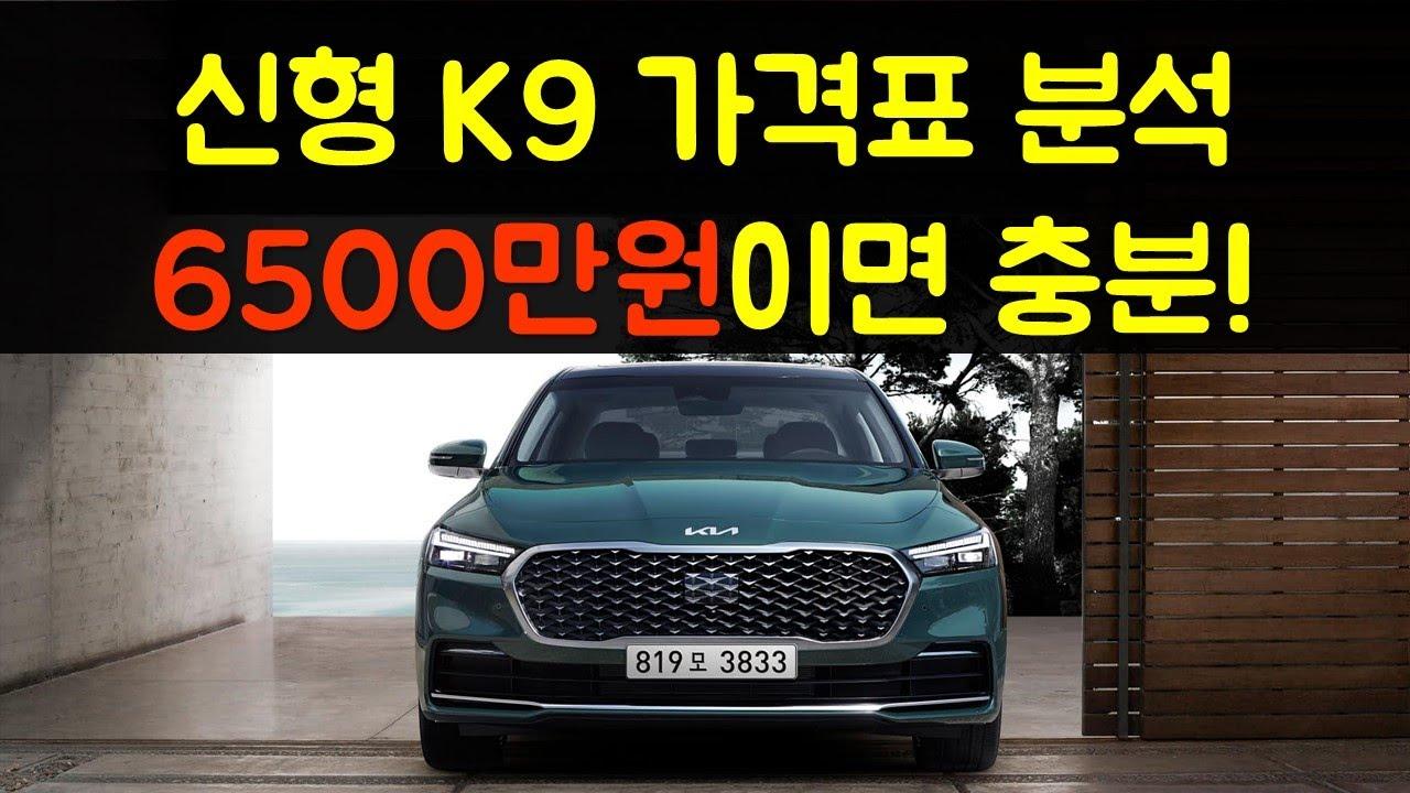 신형 K9 가격표 철저 분석. 6500만원이면 충분!!