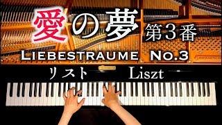 「愛の夢」弾き直してみた/リスト/Liebestraume No.3/ピアノ/piano/CANACANA