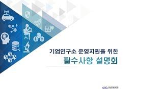한국산업기술협회 기업연구소 운영 필수사항 설명회