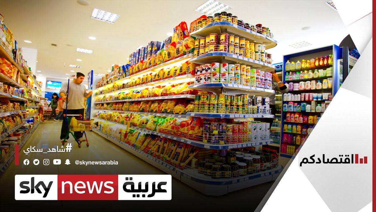 التجار البحرينيون يتعهدون بعدم رفع الأسعار في رمضان | #اقتصادكم  - 19:59-2021 / 4 / 17
