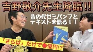 ただよび世界史科デビューを記念して、吉野敬介先生とのコラボが実現! 伝説の講座「さらば愛しの受験生」のテキストや、90年代の代ゼミパンフを語る! ◇ただよび ...