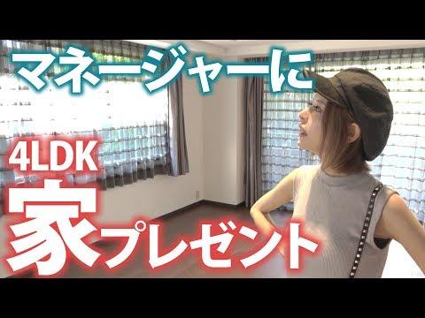 【凄すぎ!】 No.1 キャバ嬢が 高級マンション をプレゼントした結果...