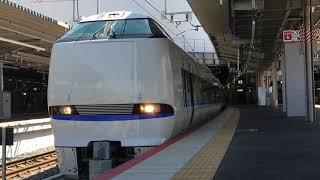 JR西683系 T42+JR西681系 T12編成(特急サンダーバード25号金沢行き)新大阪駅 発車‼️