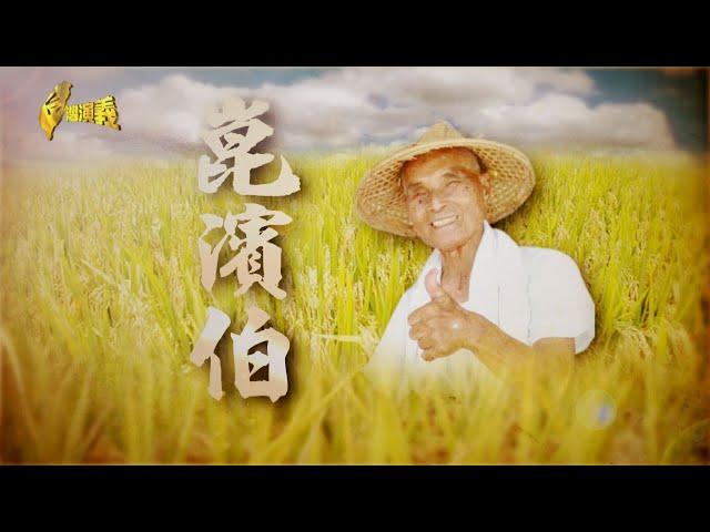 【台灣演義】無米樂崑濱伯田園一生 2021.03.14 |Taiwan History