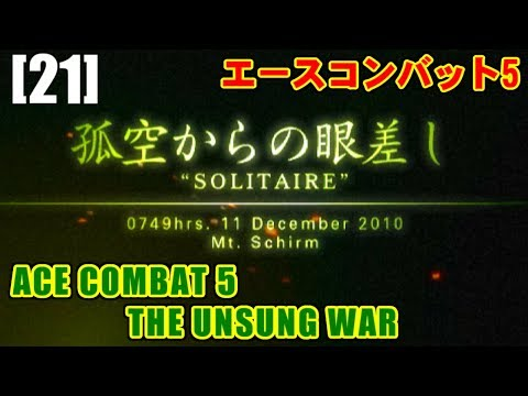 [M21] 孤空からの眼差し(SOLITAIRE) - ACE COMBAT 5 THE UNSUNG WAR