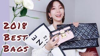 BEST BAGS OF 2018 | 年度最爱包包榜单揭晓!| 奢侈大牌 + 小众包 | Chanel | Celine | LV | MISSANTI