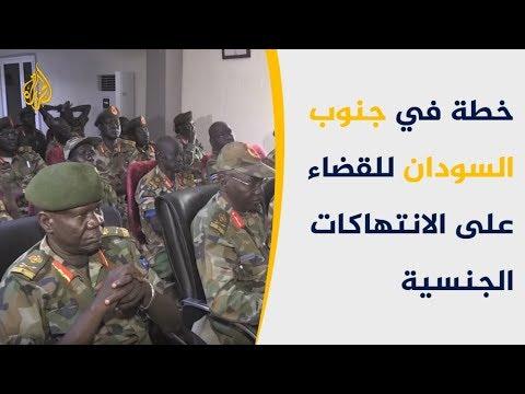 خطة عمل لإنهاء العنف الجنسي المتصل بالصراع جنوب السودان????  - 13:54-2019 / 6 / 11
