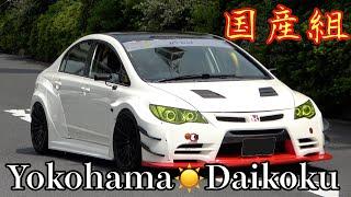 【大黒PA 】国産組‼️国産改造車 Japanese Custom Car