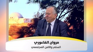 مروان الفاعوري - السلم والامن المجتمعي