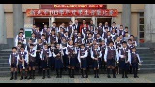 秀朗國小管樂團新北市103學年度學生音樂比賽