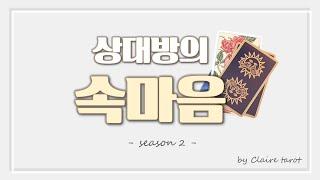 [타로/속마음] 상대방의 속마음 - season 2 -