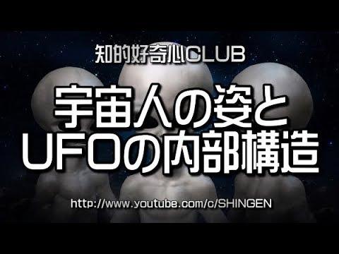 宇宙人の姿とUFOの内部構造とFBI機密文書 657