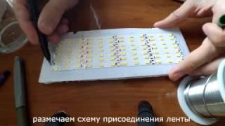 как сделать фонарик из светодиодной ленты