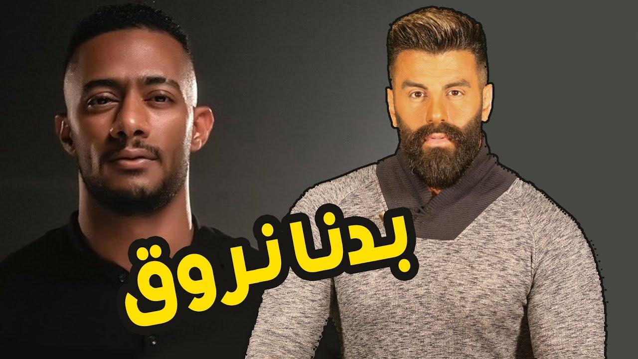 "محمد رمضان بدنا نروق وجان يمان ""كبرانه الخسه"" ولو"