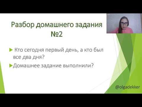 Разборы рационов питания и ответы на вопросы - Онлайн интенсив с Ольгой Деккер 3 день