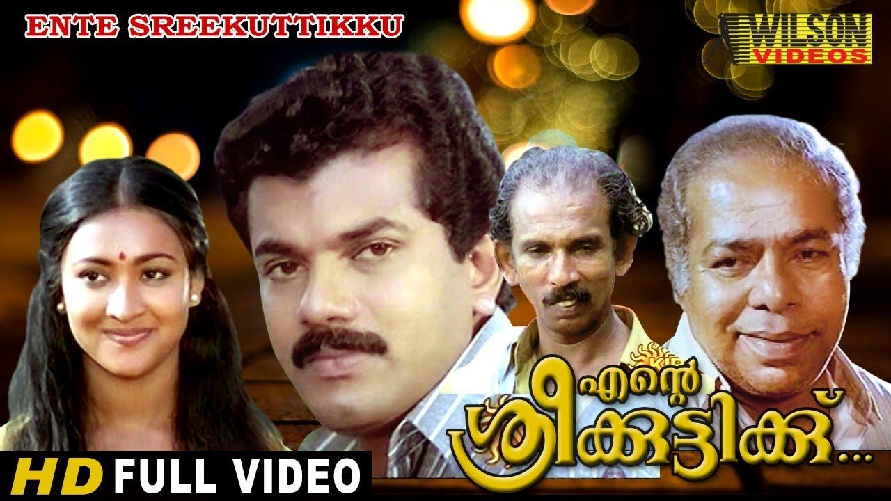 Ente Sreekuttikku Malayalam Full Movie   Family Movie   Mukesh   Maathu   1080p HD  