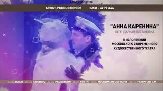 Спектакль «Анна Каренина» в Германии! (artist-production.de)