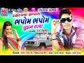 Dahod વાળા Mp વાળા ભપોમ ભપોમ તુફાન લાયા | Superhit Song | V K Bhuriya New Song 2019 / Dj