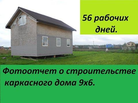 Фотоотчет каркасный дом своими руками