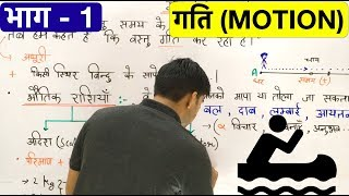 गति (Motion in Hindi) | Part-1
