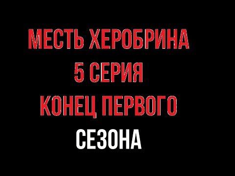 МЕСТЬ ХЕРОБРИНА! 5 СЕРИЯ! КОНЕЦ ПЕРВОГО СЕЗОНА!