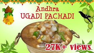 UGADI PACHADI - Andhra Style