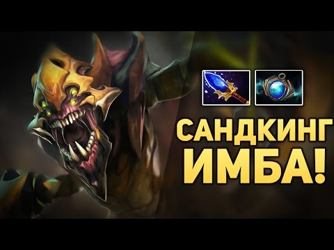 видео: КОРОЛЬ ПЕСКОВ #5 [dota imba]