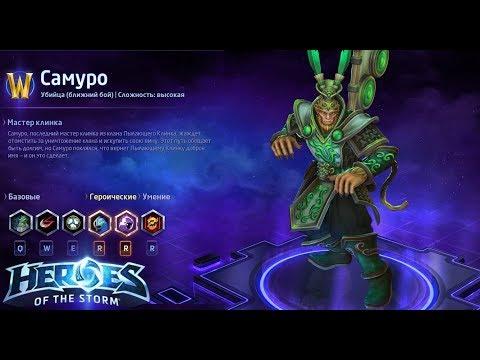 видео: heroes of the storm/Герои шторма. pro gaming. Самуро. push билд на копии.