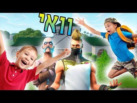 ילדים מגיבים לעונה החדשה!! - ילדים ישראלים בפורטנייט - (קורע מצחוק)