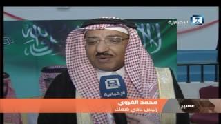 أخبار الرياضة - الأمير عبدالله بن مساعد يفتتح منشأة نادي ضمك
