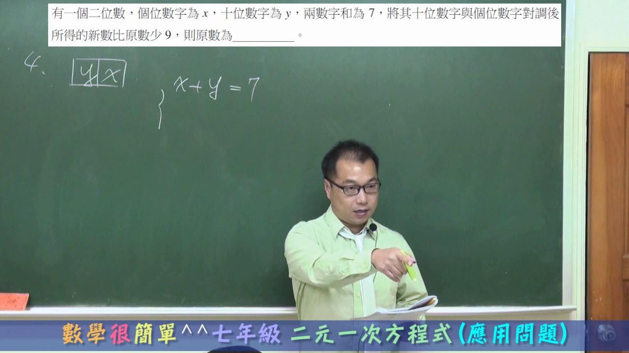 數學很簡單^^ 七年級下學期 CH1-3 二元一次聯立方程式~應用問題Part2 (國一數學線上教學) ⭐️⭐️⭐️ - YouTube