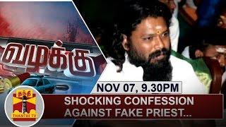 "Vazhakku 07-11-2016 ""Shocking Confession against 'Fake Priest'…"" – Thanthi tv Show"